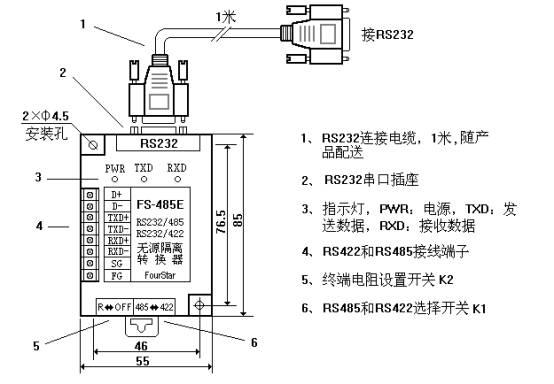 2,  输出为四线全双工rs422接口和二线半双工rs485接口 3,  采用串口